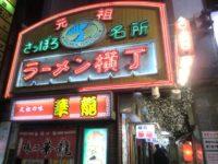 Aji-no-Sanpei that retains Traditional Taste as Sapporo Ramen
