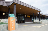 Shiretoko World Heritage Center