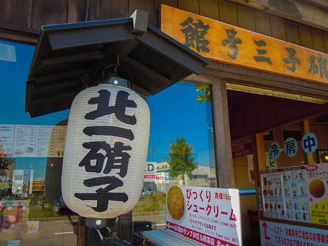 Kitaichi-glass