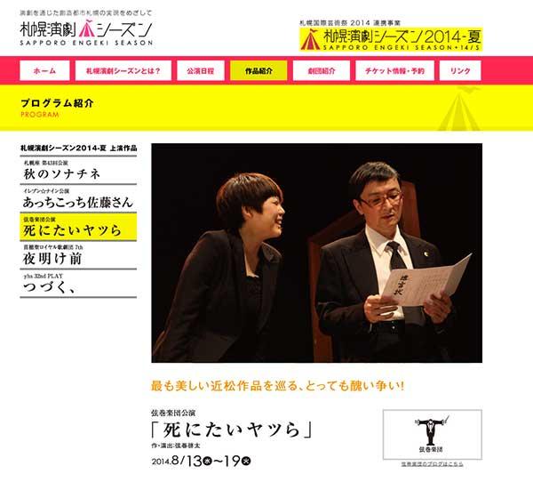 Shinitai Yatsura(死にたいヤツら) Guys who want to be dead by Tsurumaki band