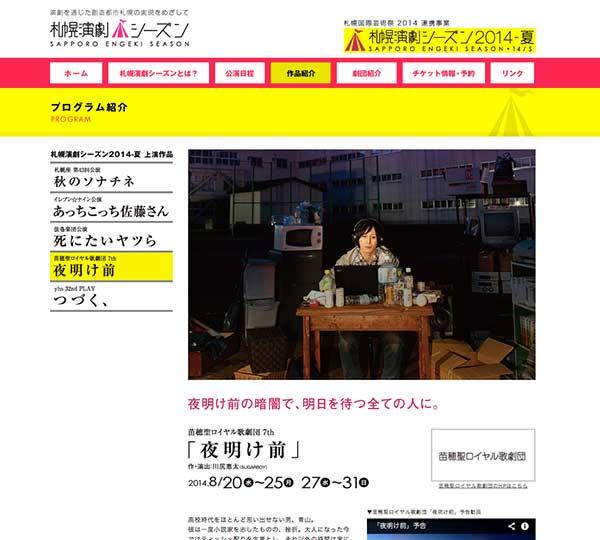 Predawn(夜明け前) byNaebo Sei RoiyaruKagekidan(苗穂聖ロイヤル歌劇団)