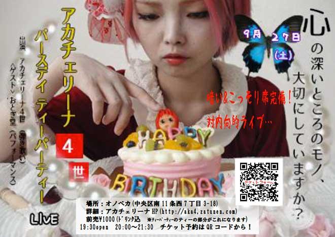 Akacherina IV Birthday Tea Party Live at Yoridoko onobeka