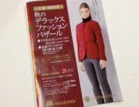 Autumn Deluxe fashion Bazar at Sapporo Grande Hotel