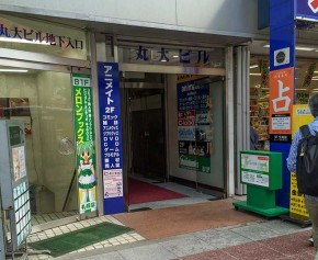 The entrance of Animate