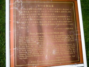 a guide panel of Mash pan