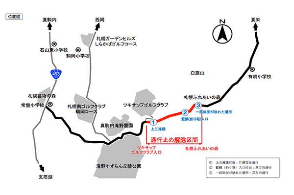 Sapporo Flood: Route 341 Makomanai Goryo-line roadblock will be removed on Sep, 18