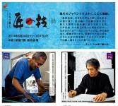 Japanese Craftsman 'Takumi-no-Waza' Exhibition at Mitsukoshi