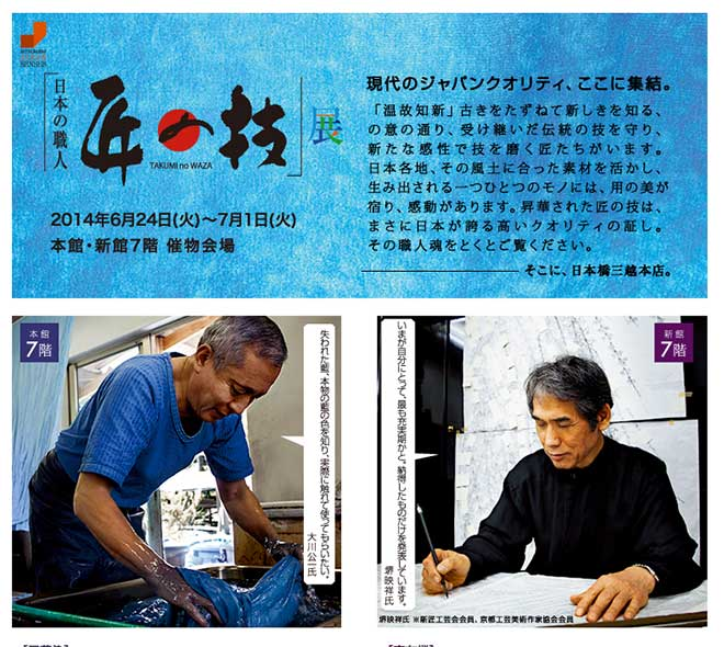 Japanese Craftsman 'Takumi-no-Waza' Exhibition at Mitsukoshi