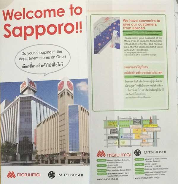 Marui Imai and Sapporo Mitsukoshi