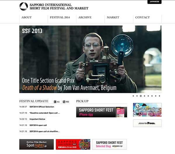 The Sapporo International Short Film Festival And Market 2014