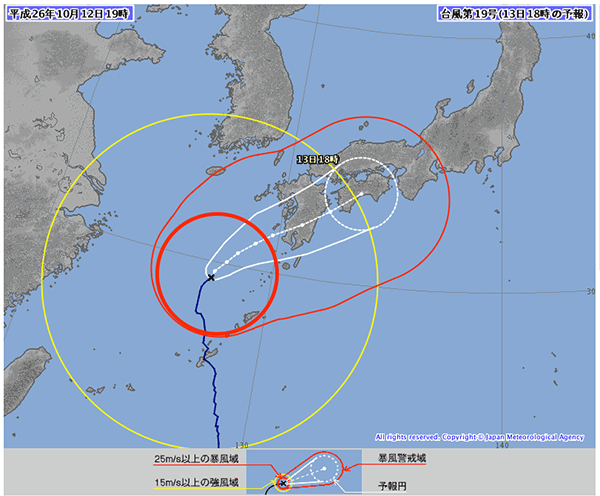 The Violent Typhoon 19th, Vongfong Striking Japan Again