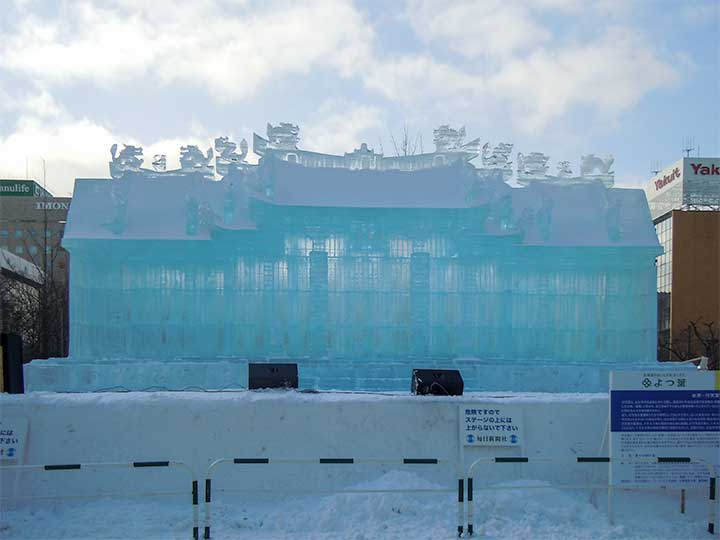 Ice Statue of Hsing Tian Kong(行天宮) in Sapporo Snow Festival 2015