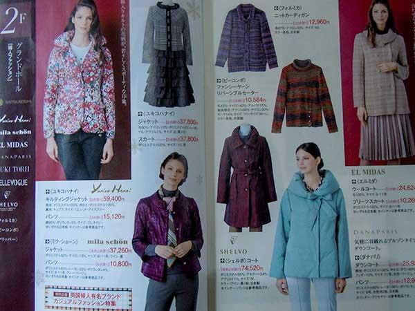 Mitsukoshi and Marui Imai Winter Deluxe Bazar[Nov, 20 – 21]