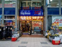 BigBoss Super Guitar Shop In Tanukikoji 1 Chome