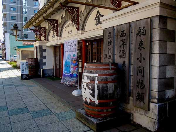 Local Archive Museum of Hakodate, Hakodate Kyodo Shiryokan