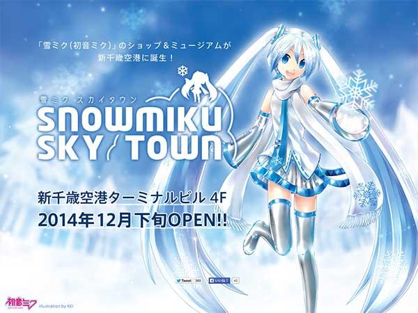 Hatsune Miku Shop & Museum SNOWMIKU SKY TOWN in Chitose Airport