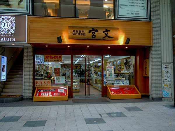 Miyabun (Super Blade Shop) in Tanukikoji 2 Chome