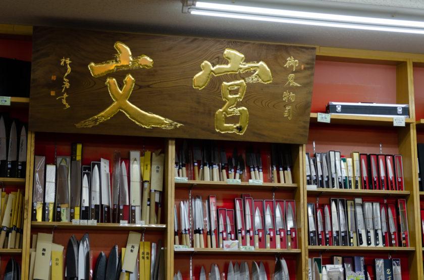 signboard of Miyabun