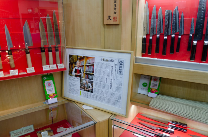 Their article on news paper between kitchen knives for professionals