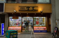 Miyabun (Super Blade Shop) in Tanukikoji 2 Chome(宮文刃物店)