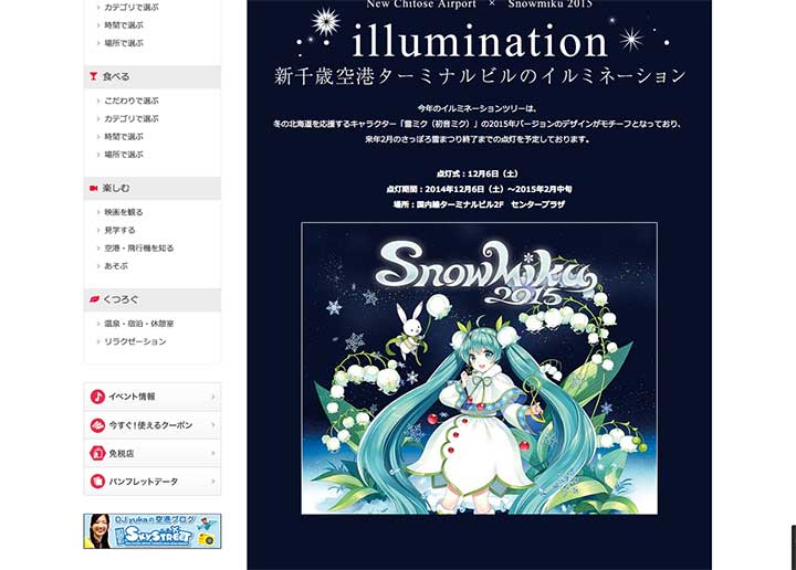 Snowmiku 2015 Illumination in Chitose Airport