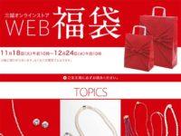 Lucky Bag at Sapporo Mitsukoshi & Marui Imai in New Year Sale