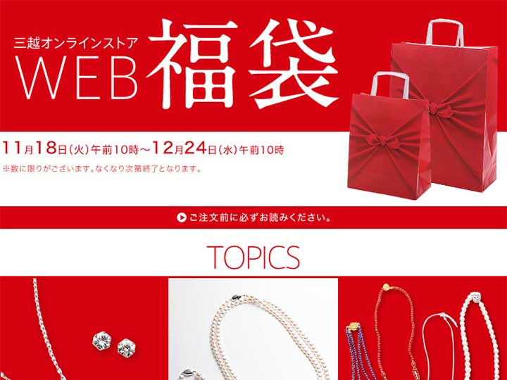 Lucky Bag at Sapporo Mitsukoshi & Marui Imai in New Year Sale