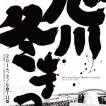 Asahikawa Winter Festival 2020