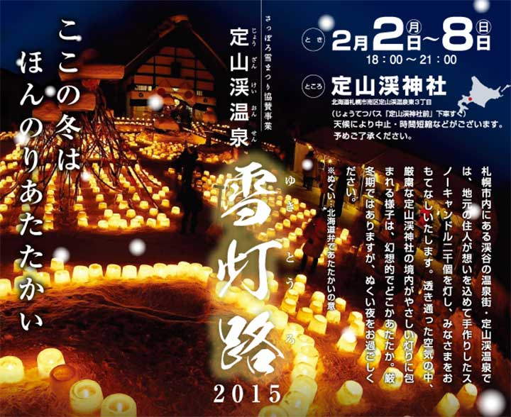 Yuki Toro(雪灯路) 2015 in Jozankei Hot Spring