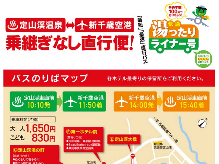Kappa Liner(かっぱライナー号):Non-stop Bus from New Chitose Airport to Jozankei