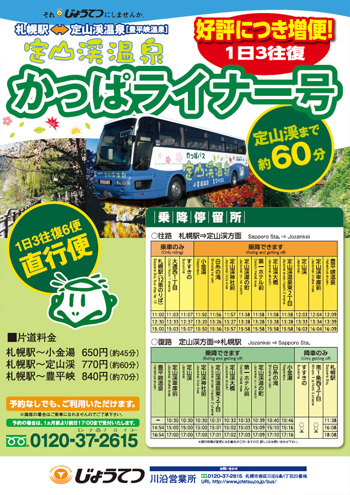 Kappa Liner(かっぱライナー号):Non-stop Bus from Sapporo to Jozankei