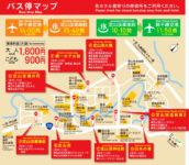 KappaLiner(かっぱライナー号):Non-stop Bus from New Chitose Airport to Jozankei