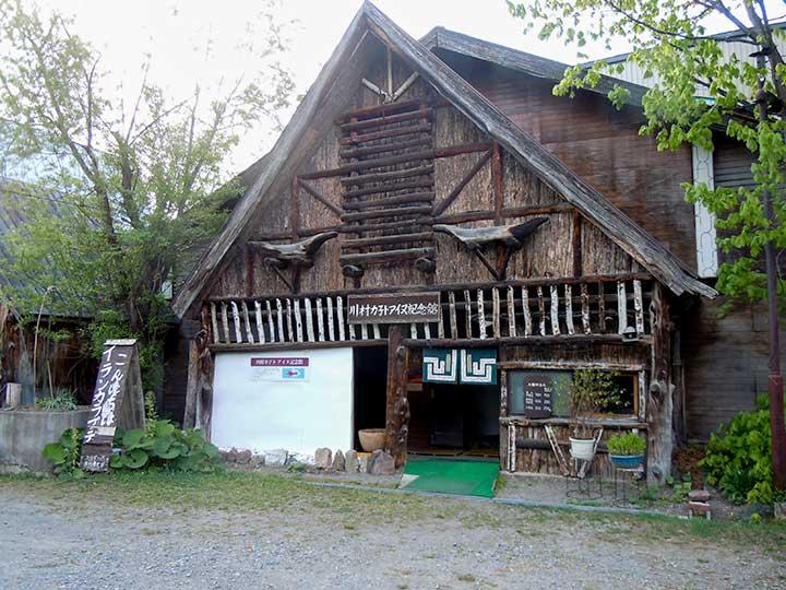 Kawamura Kaneto Ainu Museum, Asahikawa