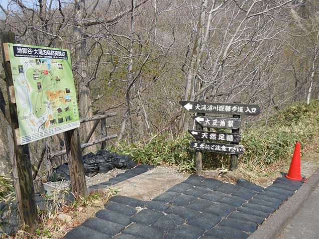 The entrance to Taishojigoku pond and Ohyunuma river natural hot spa