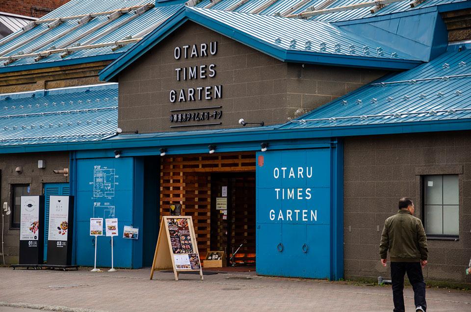 OTARU TIMES GARTEN at the warehouse street in Otaru | Fleemy | Sights and Travel Information of Hokkaido