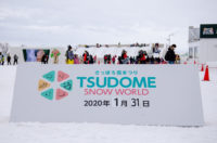 How to get to Tsudome Site, Sapporo Snow Festival